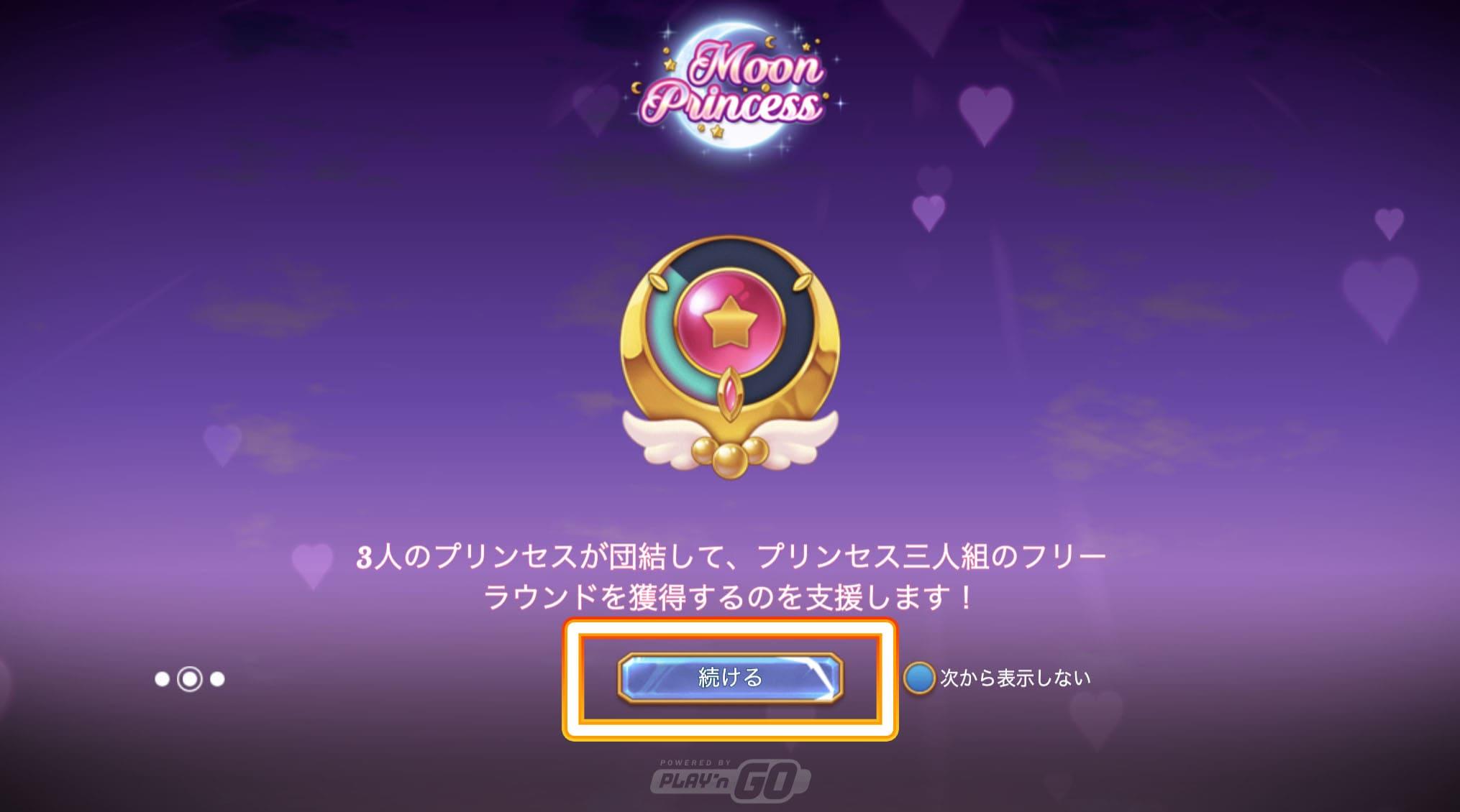 MoonPrincess最初の画面