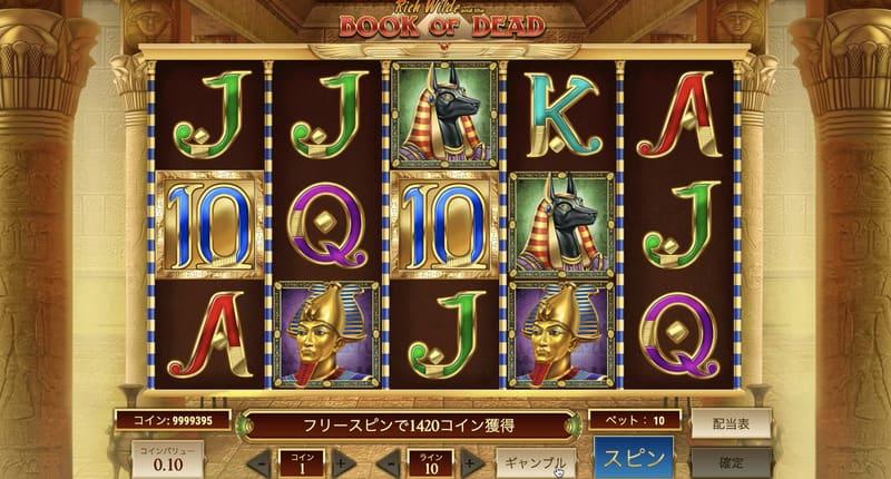 ギャンブル機能