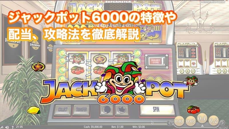 ジャックポット6000